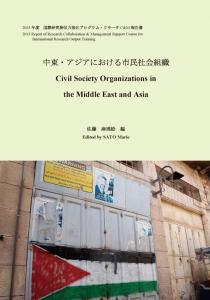 2_中東アジア表紙_0401